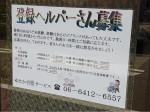 (株)ゆたか介護サービス