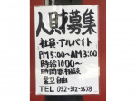 炭火焼ダイニング 口八町 鶴舞店
