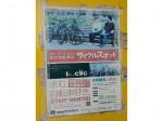 サイクルスポット 武蔵小金井店