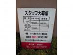 かごの屋 神戸住吉店