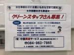 (有)中国美装サービス (ミスターマックス 岡山西店)