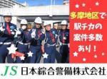 日本綜合警備株式会社