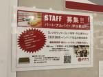 マナベインテリアハーツ イオンモール四條畷店