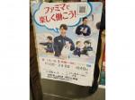 ファミリーマート 小田急エース店