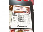 ポンパドウル 木曽川店