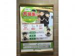 カレーショップC&C 新宿本店