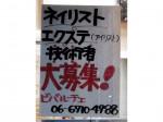 Vivaluce(ビバルーチェ) 生野桃谷店