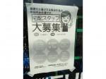 布亀(株) マザーケア神戸東デリバリーセンター