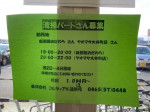 株式会社コルディアル(新鮮館おだわら)