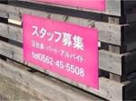 カフェヨシノ 大府インター店