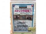 ストーンマーケット札幌ポールタウン店