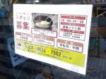 東京油組総本店 人形町組