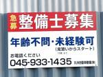 丸浜自動車整備(株)