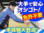 佐川急便株式会社 徳島営業所(仕分け)