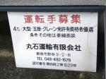 丸石運輸有限会社