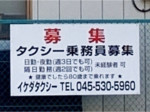 株式会社イケダ自動車