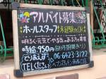 HEAVEN'S KITCHEN(ヘブンズキッチン) 南塚口店
