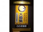 CoCo壱番屋 梅坪店