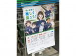 ファミリーマート サンズ洋光台駅北店
