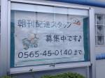 山本新聞店 四郷販売所