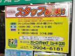 クリーニングショップ ニューN(エヌ) 桃井4丁目店