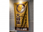 カレーハウス CoCo壱番屋 かみしんプラザ店