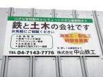 株式会社中山鉄工