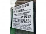 株式会社 エムアンドエム 営業所 倉庫・加工場