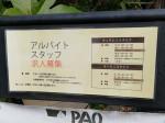 PAO(パオ) 押熊本店