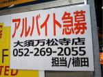 ABCマート 大須万松寺通店