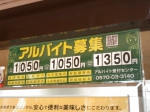 松屋 東伏見店