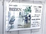 HAIR MAKE BIZEN(ビゼン) 東伏見本店