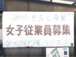 有限会社ソーイング藤田