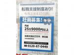 朝日新聞 ASA 田無南部本店