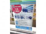 ファミリーマート 新宿靖国通り店