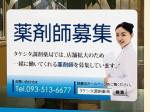 タケシタ調剤薬局 三鷹店