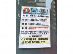 くすりの福太郎 木場駅前店