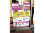 キッチンオリジン 東陽町店