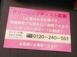 ダスキンサービスマスター日商サービス(株)