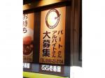 カレーハウス CoCo壱番屋 一宮佐千原店