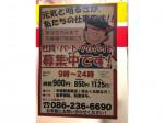 風風ラーメン 岡山北店