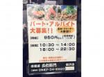 洋麺屋五右衛門 稲沢店