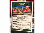 WILD-1(ワイルドワン) デックス東京ビーチ店