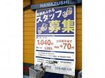 はま寿司 練馬関町店