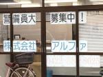 株式会社アルファ 東京営業所