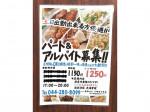 いい菜&ゼスト 川崎富士見店