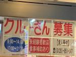 ほっともっと 桜井三輪店
