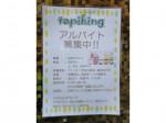 Tapiking(タピキング) 松山店