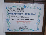 SAKURA保育園 竹の塚