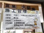 ニッカホーム関東(株) 横浜保土ヶ谷営業所